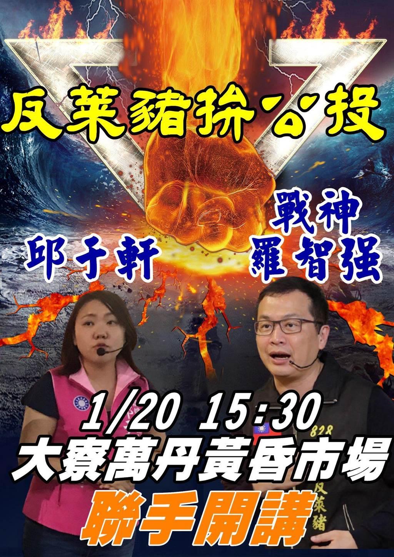 羅智強、邱于軒將於20日聯手開講,宣傳反萊豬公投。(圖/摘自邱于軒臉書)
