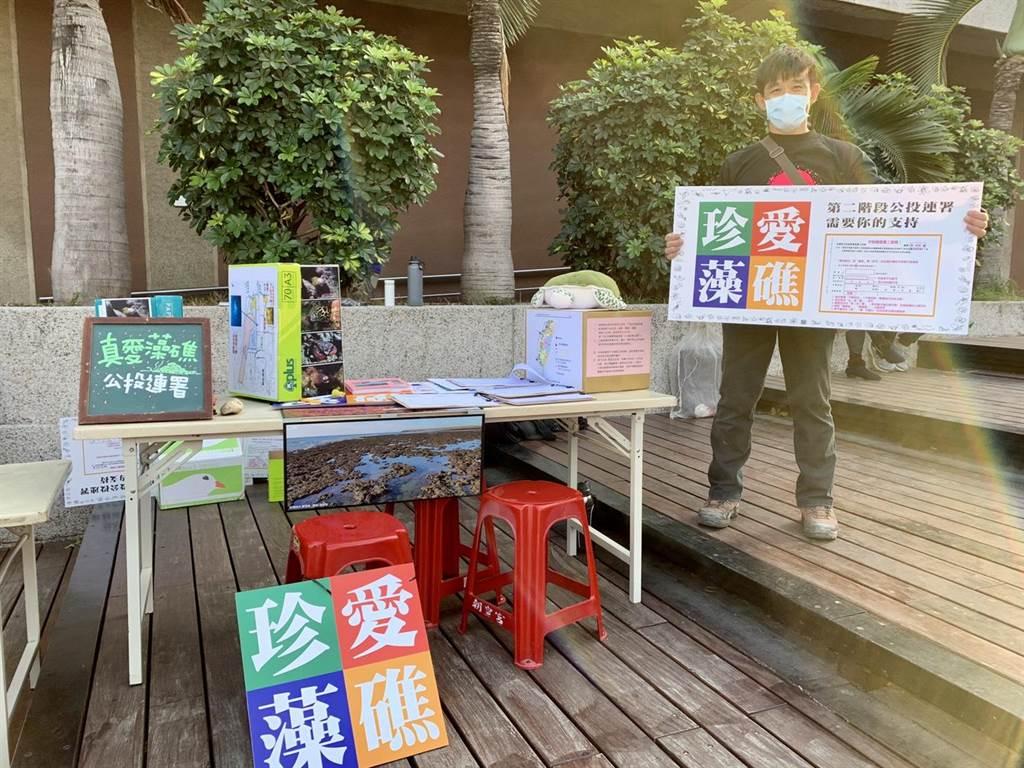 台南社大17日在文化中心廣場擺攤,連署搶救桃園大潭藻礁。(李宜杰攝)