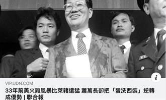 陳朝平》補綴王駿兄回憶蕭萬長遭蛋洗風暴的紀錄