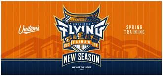 中職》新球季繼續飛起來 統一獅年度口號「FLYING」