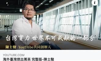 滾動力頻道》YouTube共同創辦人熱情分享!