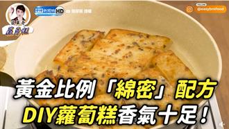 黃金比例「綿密」配方 DIY蘿蔔糕香氣十足!