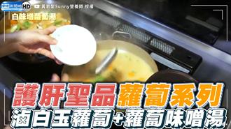 護肝聖品蘿蔔系列 滷白玉蘿蔔+蘿蔔味噌湯