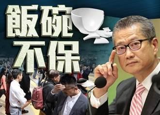 疫情衝击大 香港失业率恐创16年新高