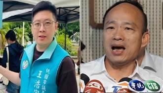 王浩宇被罷免前 曾斷言藍軍一猛將會出戰桃園