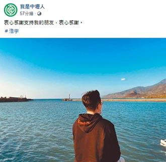 王浩宇爭議連連 成也社群 敗也社群