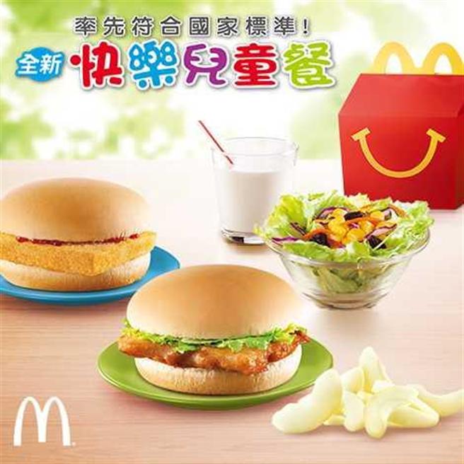 投訴家長的兒子不想吃快樂兒童餐。(圖/麥當勞臉書)