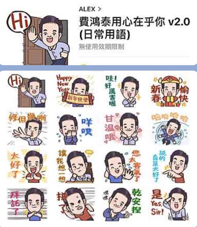 為迎接新年,國民黨立委費鴻泰推出「牛轉乾坤」Q版貼圖。(費鴻泰提供)