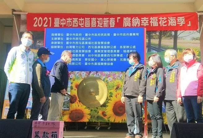 西屯區2021年「廣納幸福花海季」,今日在廣福里廣興宮廣場盛大舉行。(盧金足攝)