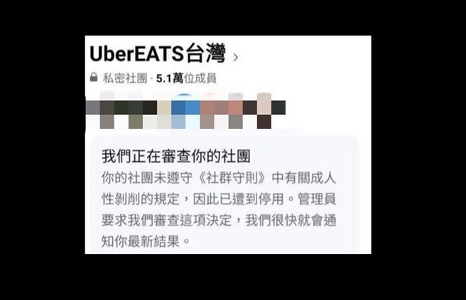 原本擁有5萬多名會員的臉書社團《UberEats台灣》,14日被網友發現遭臉書下架審核。(圖/截自臉書)