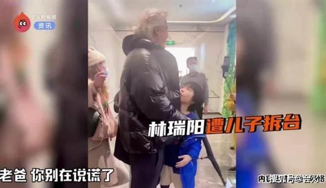 林瑞阳遭儿子当眾拆台。(图/翻摄自搜狐娱乐)