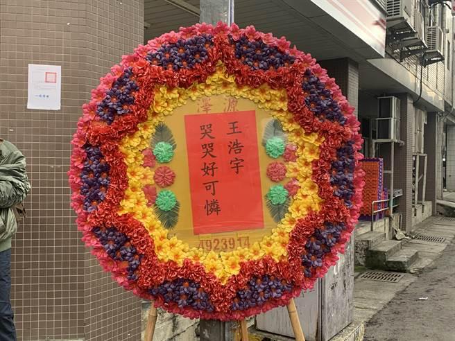 王浩宇服務處出現祝賀花圈,寫上戲謔文字。(黃婉婷攝)
