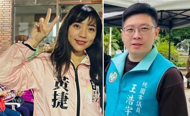 高雄市議員黃捷(左)、民進黨桃園市議員王浩宇(右)。(圖/合成圖,翻攝自 黃捷、王浩宇臉書)