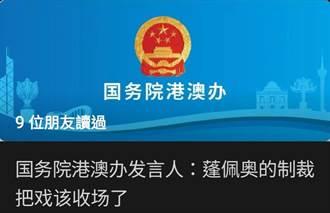 陆国务院港澳办发言人:蓬佩奥的制裁把戏该收场了