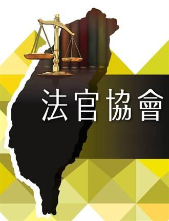 【法界醜聞】法官協會聲明:公正廉潔是司法審判的生命