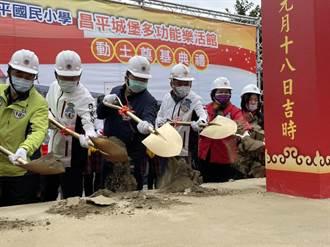秏資2億打造歐式古堡型活動中心 昌平國小今動土