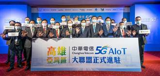 中华电信揪团进驻高雄亚湾 携手组5G AIoT大联盟