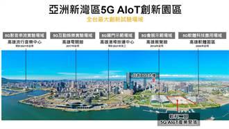 亚湾5G AIoT创新园区成形 中华电携手13业者进驻