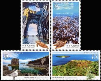 中華郵政將發行澎湖南方四島國家公園郵票