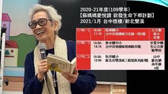 88歲抗癌鬥士蘇媽媽 返台中梧棲推動愛悅讀