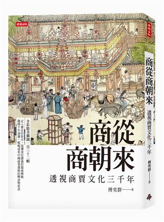 姜子牙賣肉 「鼓刀揚聲」高級行銷──透視商賈文化三千年(一)