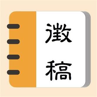 【尚青論壇】徵稿
