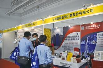 台灣豐勵切削油 攻進國際市場