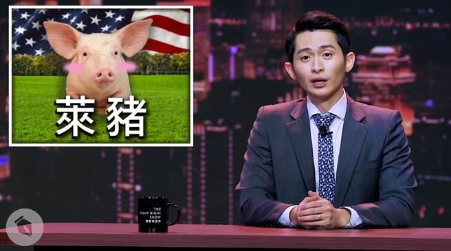 知名脫口秀主持人博恩談萊豬議題。(圖/摘自 STR Network YouTube/博恩夜夜秀)