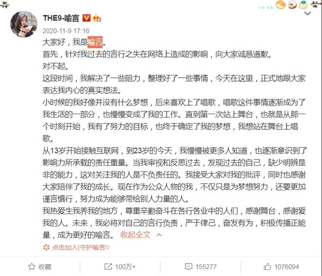 喻言去年11月9日在微博公开道歉。(图/THE9-喻言微博)