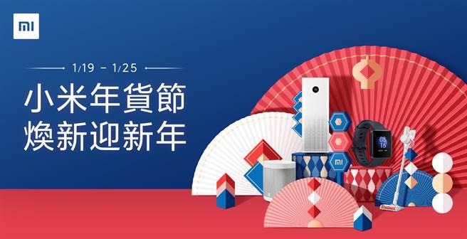 「小米年貨節」於1月19日至1月25日開跑。(小米提供/黃慧雯台北傳真)