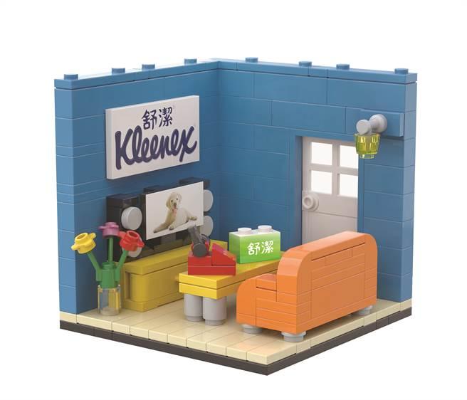 舒潔一家之組紀念積木客廳組,小巧精緻展現家的溫馨美好。(圖/品牌提供)