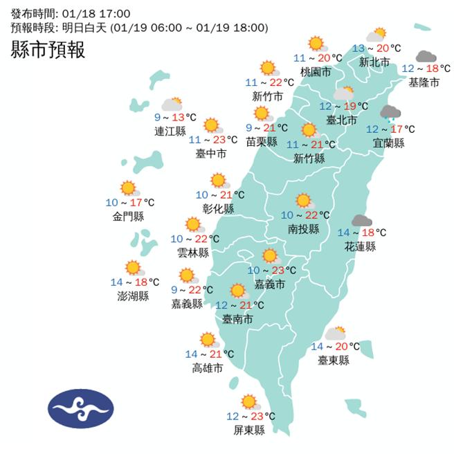今夜至明晨(19日)受輻射冷卻及大陸冷氣團影響,氣象局針對14縣市發布低溫特報,各地仍會有出現低溫。(氣象局提供)
