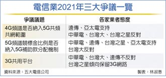 5G攻防戰 電信業爆三大爭議