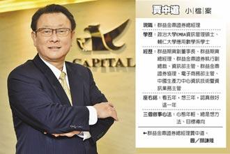 群益金鼎证总经理 贾中道四利器 助攻智慧理财 努力成为「最能帮客户赚钱的券商」