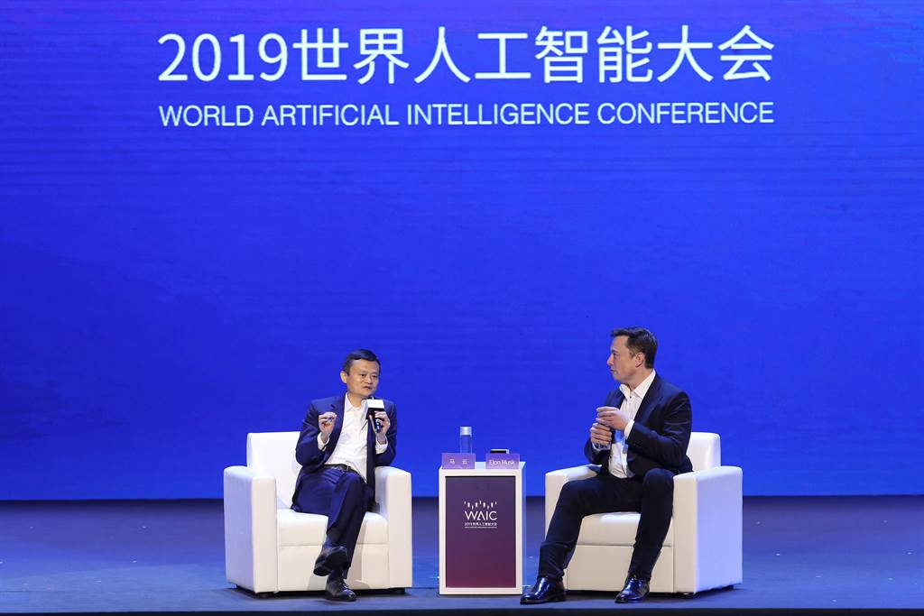 馬雲2019年與特斯拉創辦人馬斯克在人工智能大會上對談。(圖/中新社)