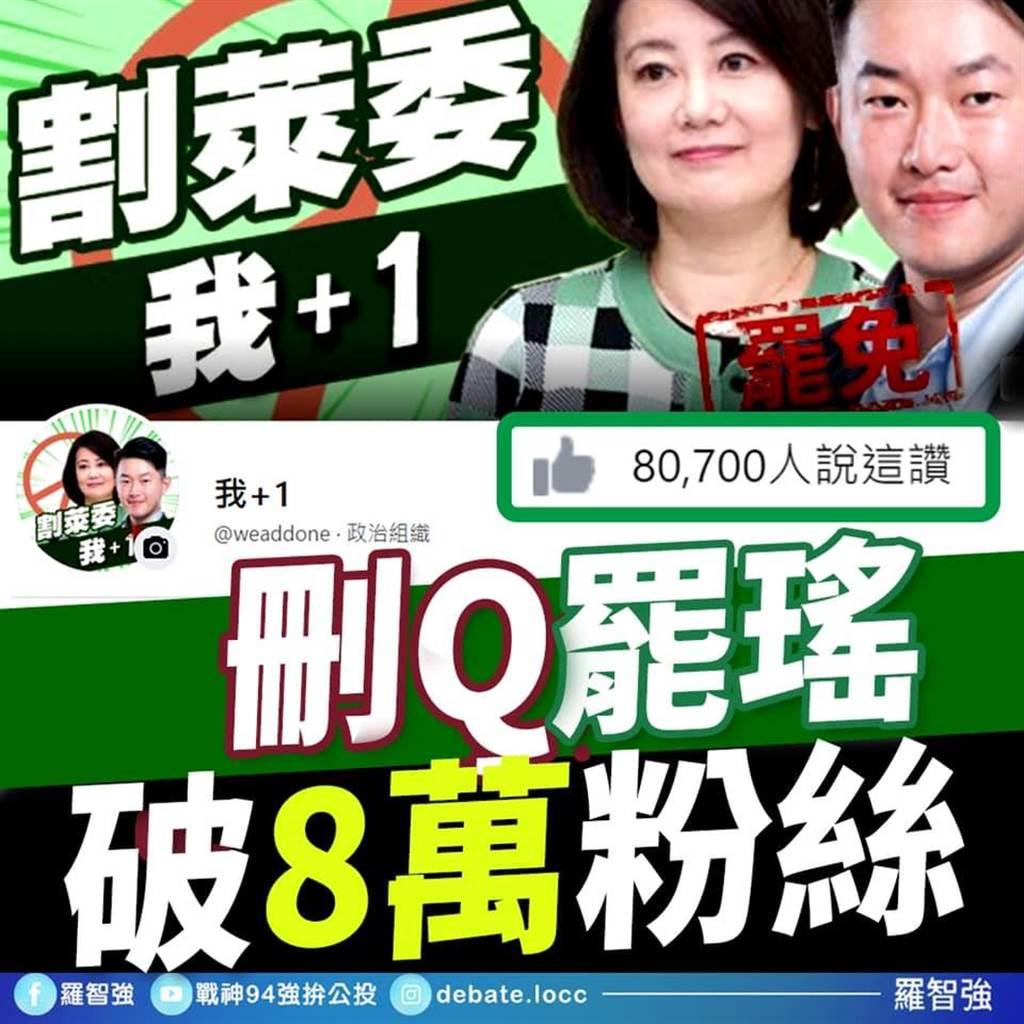 羅智強昨設「割萊委空軍司令部」 臉書粉專今破8萬(摘自羅智強臉書)