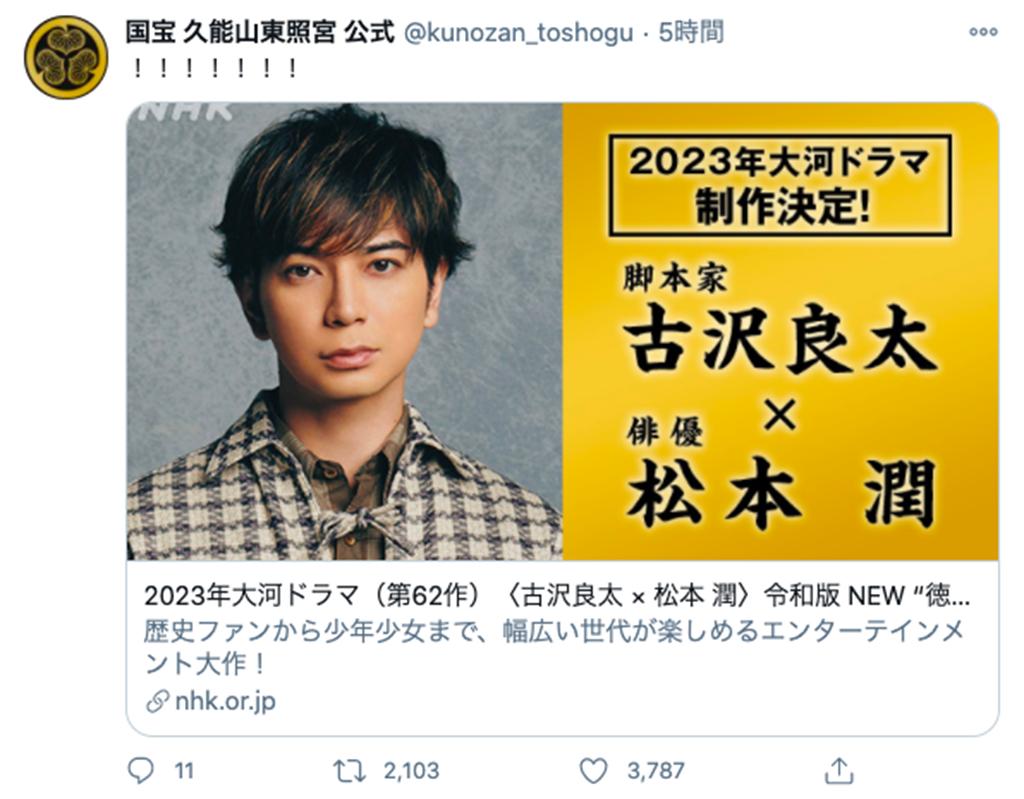 東照宮神社得知松本演出德川家康消息,推特連發7個驚嘆號。(摘自推特)