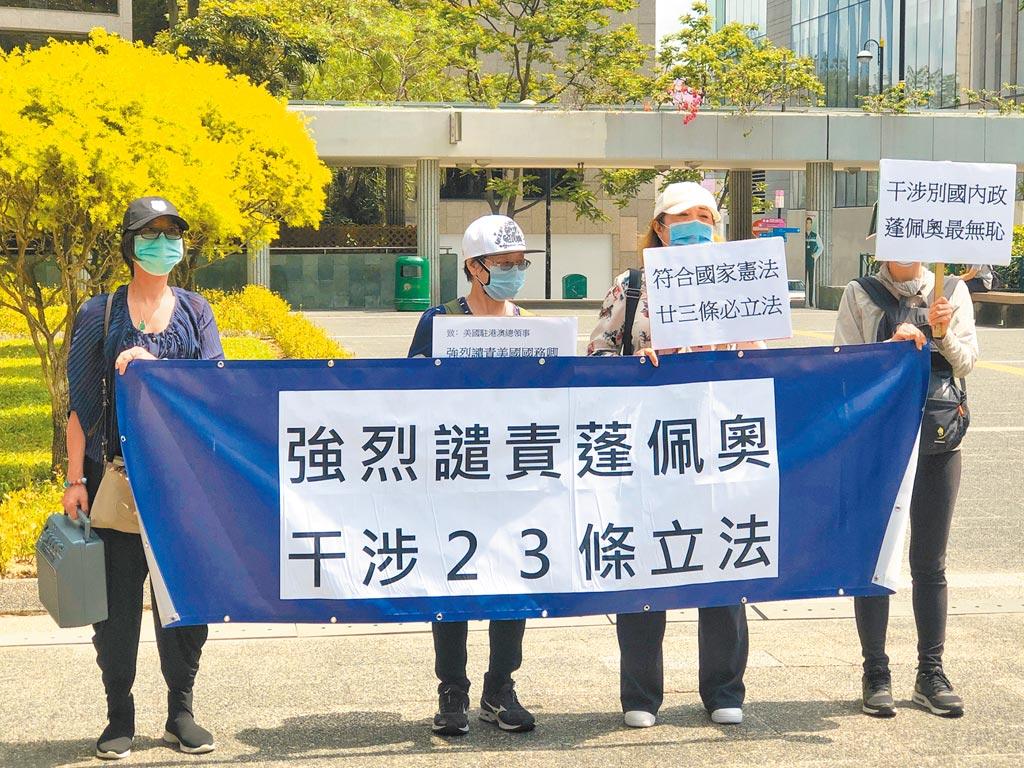 香港市民強烈譴責美國國務卿蓬佩奧干涉香港就基本法第23條立法,從中環遮打花園自發遊行至美國駐香港領事館抗議。(中新社)