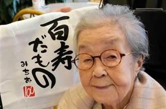 大路三千緒演紅日劇《阿信》奶奶一角 腦栓塞病逝享耆壽100歲