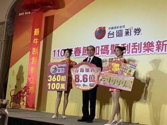 台彩春節加碼8.6億獎金 近4年最高