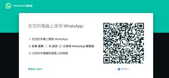 WhatsApp再爆爭議 用戶電話號碼被Google搜尋索引能輕易查到