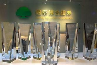 國泰證券榮獲「台灣最佳零售經紀商」