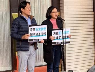 司法界世紀醜聞石木欽案 民眾黨要求3個月內公開調查結果