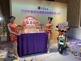 大樂透春節連開13天 累計加碼8.6億元