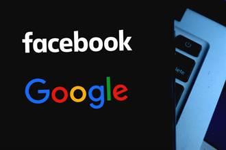 澳洲擬立法強制Google臉書付費給媒體 美籲放棄