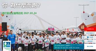 本土疫情升溫 體育局:渣打台北馬拉松確定取消