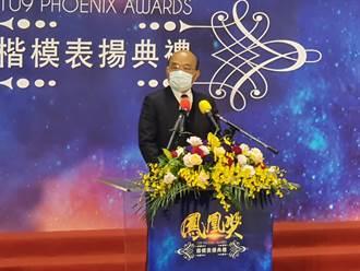 消防節蘇揆出席鳳凰獎頒獎典禮 向消防相關人員致上感謝