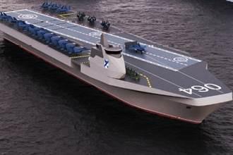 俄羅斯提出新型航空母艦構想 納入彈射器設計