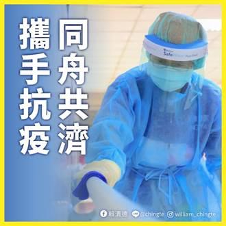 疫情擴大 賴清德:傳染源有明確掌握 請大家安心