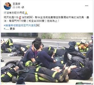 遭罷後又出包 王浩宇貼文惹議 陳學聖轟:消費桃園悲劇